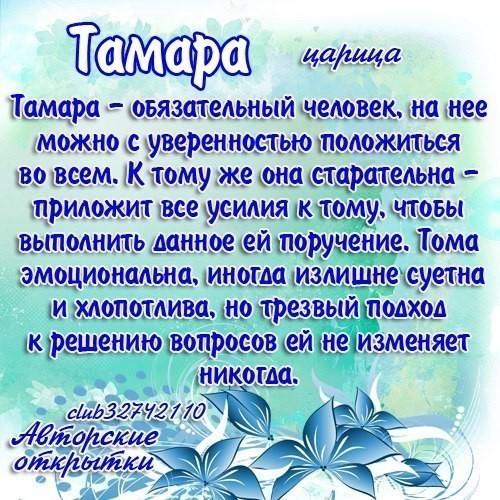 Открытка с днем ангела тамара