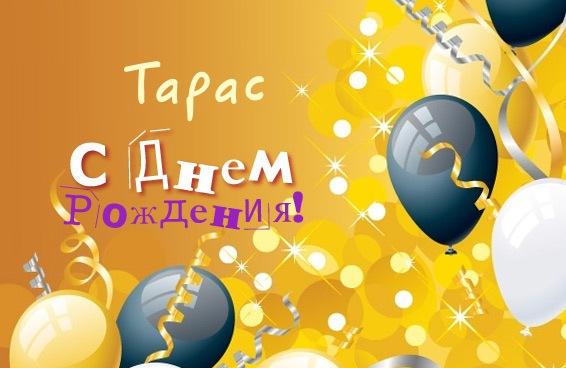 Красивые картинки на именины Тараса с днём ангела (10)