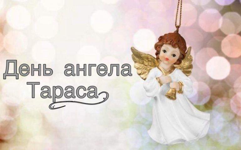 Красивые картинки на именины Тараса с днём ангела (15)
