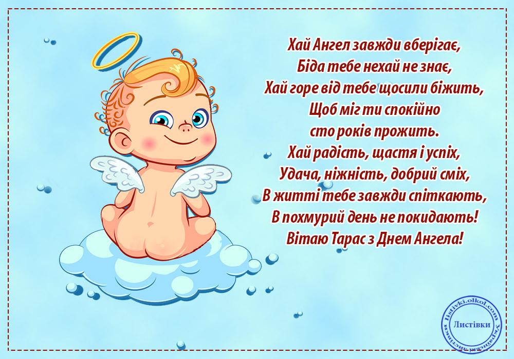 Красивые картинки на именины Тараса с днём ангела (2)