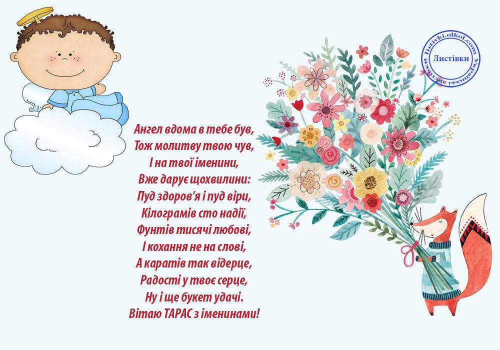 Красивые картинки на именины Тараса с днём ангела (4)