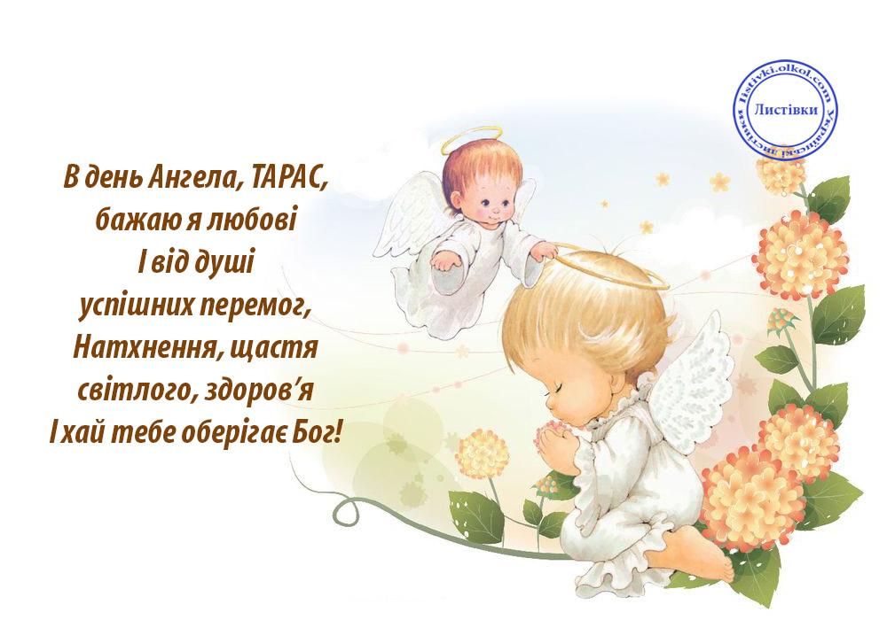 Красивые картинки на именины Тараса с днём ангела (7)