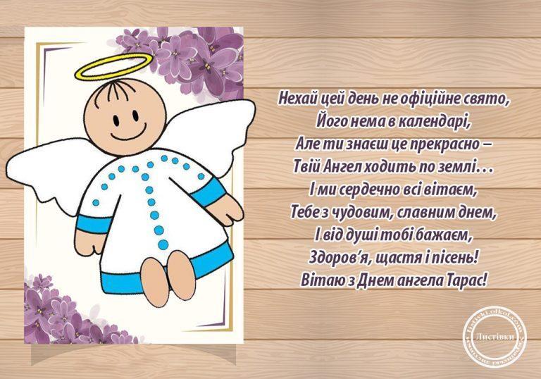 Красивые картинки на именины Тараса с днём ангела (8)