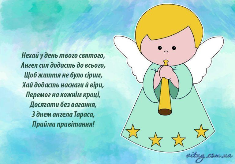 Красивые картинки на именины Тараса с днём ангела (9)