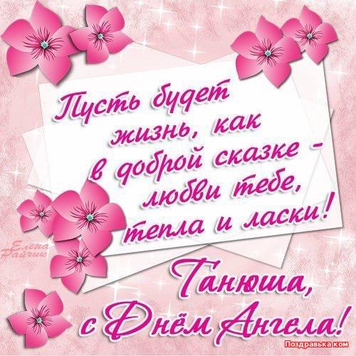 Красивые картинки на именины Татьяны с днём ангела (1)