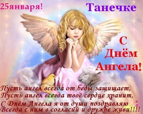 Красивые картинки на именины Татьяны с днём ангела (13)