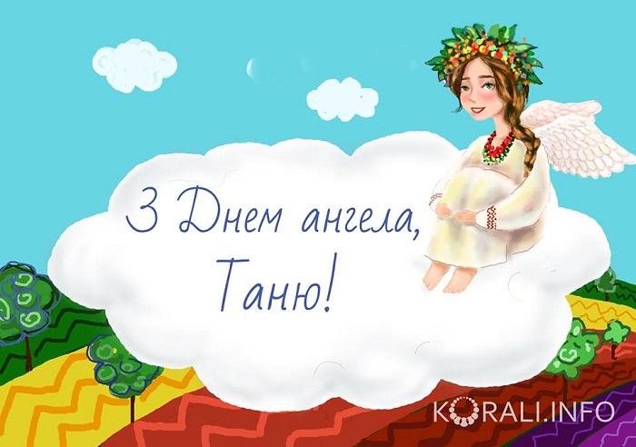Красивые картинки на именины Татьяны с днём ангела (14)