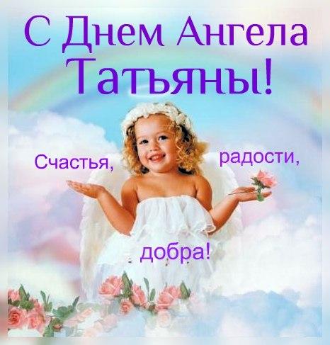 Красивые картинки на именины Татьяны с днём ангела (16)