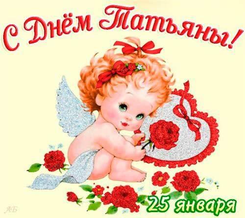 Красивые картинки на именины Татьяны с днём ангела (19)