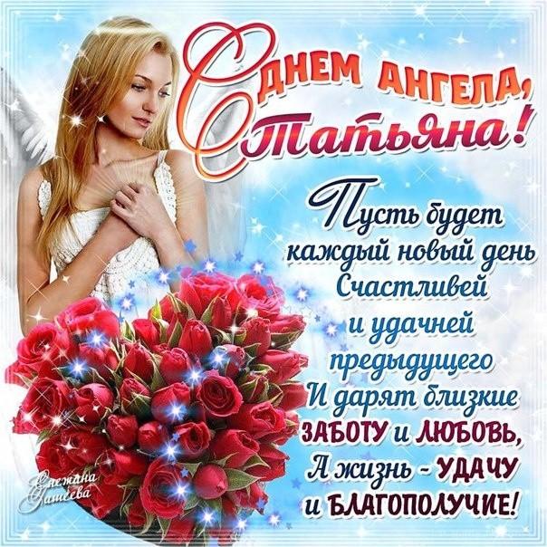 Красивые картинки на именины Татьяны с днём ангела (4)