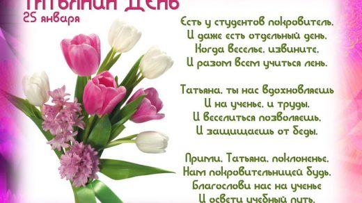Красивые картинки на именины Татьяны с днём ангела (5)