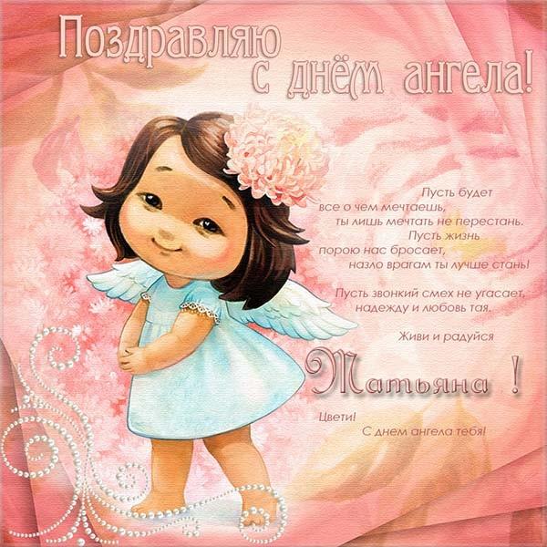 Красивые картинки на именины Татьяны с днём ангела (6)