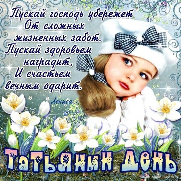 Красивые картинки на именины Татьяны с днём ангела (7)