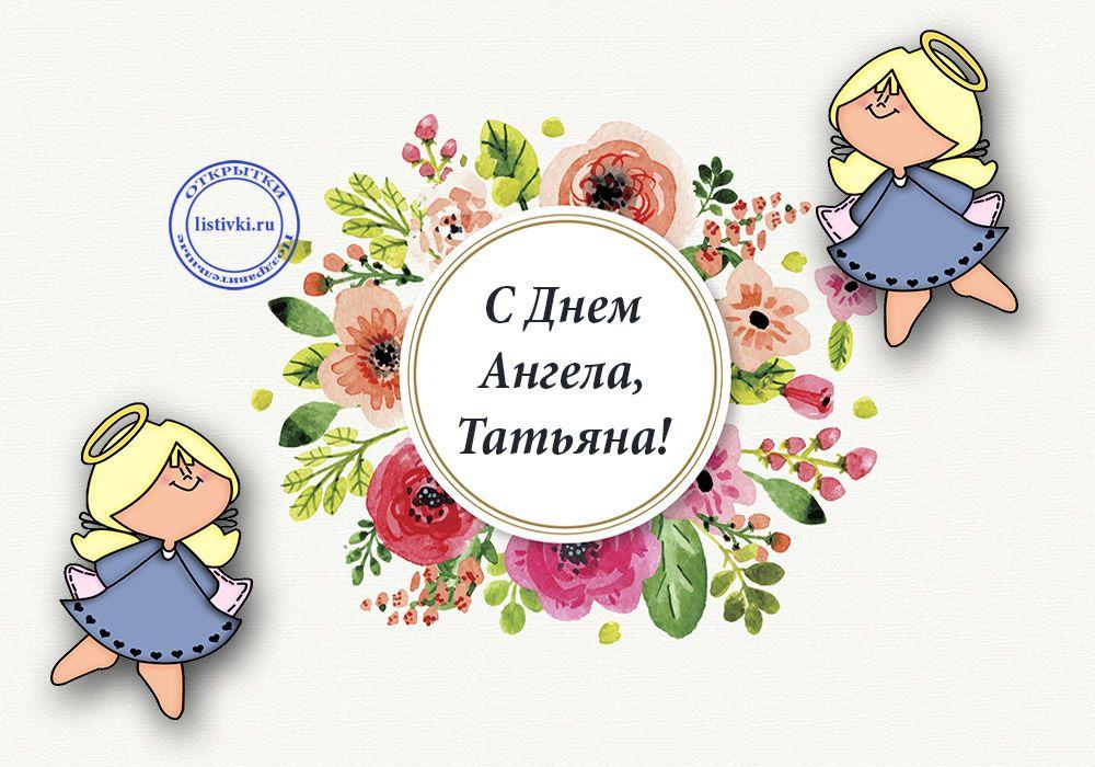 Красивые картинки на именины Татьяны с днём ангела (8)