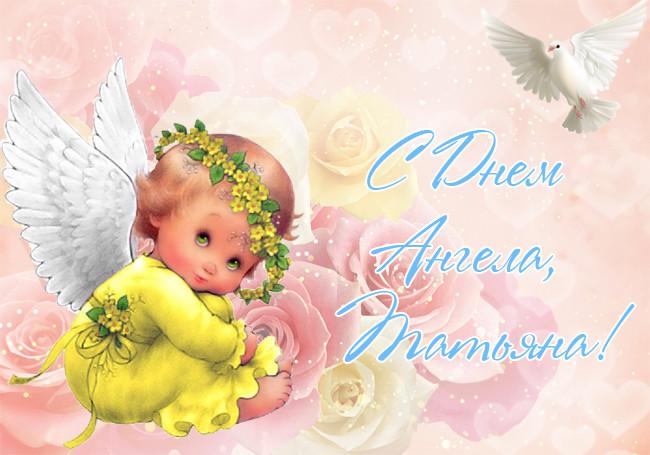 Красивые картинки на именины Татьяны с днём ангела (9)