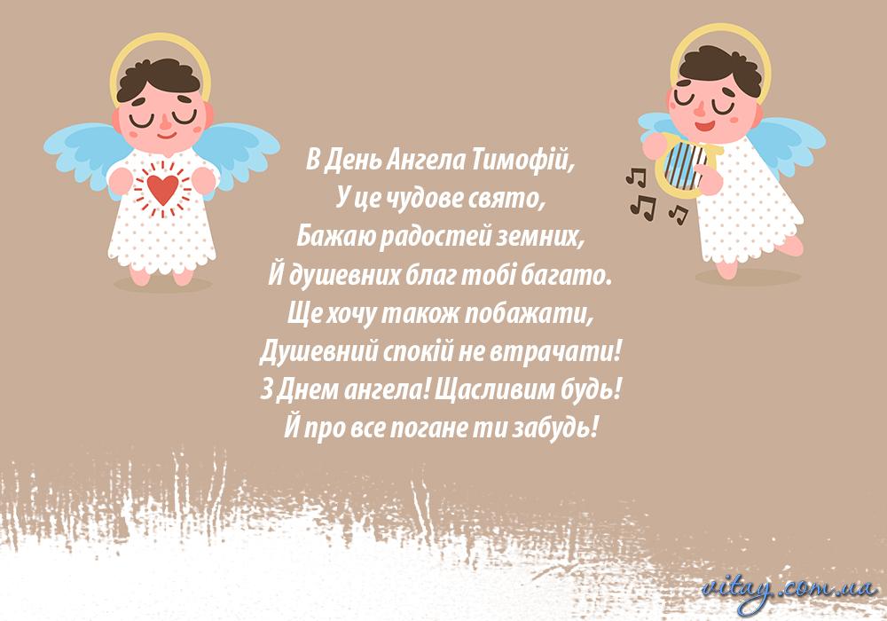 Красивые картинки на именины Тимофея с днём ангела (1)