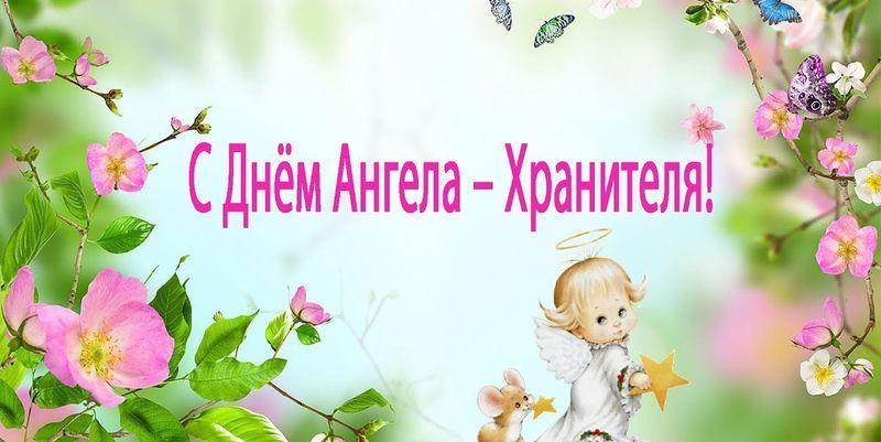 Красивые картинки на именины Тимофея с днём ангела (10)