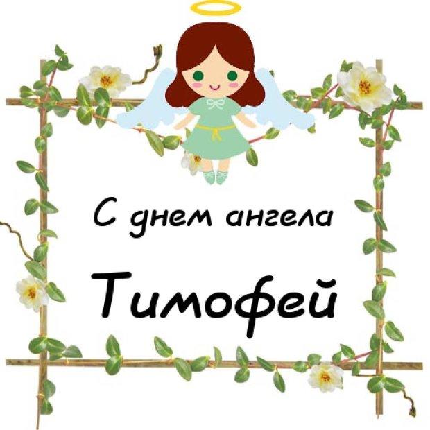 Красивые картинки на именины Тимофея с днём ангела (12)