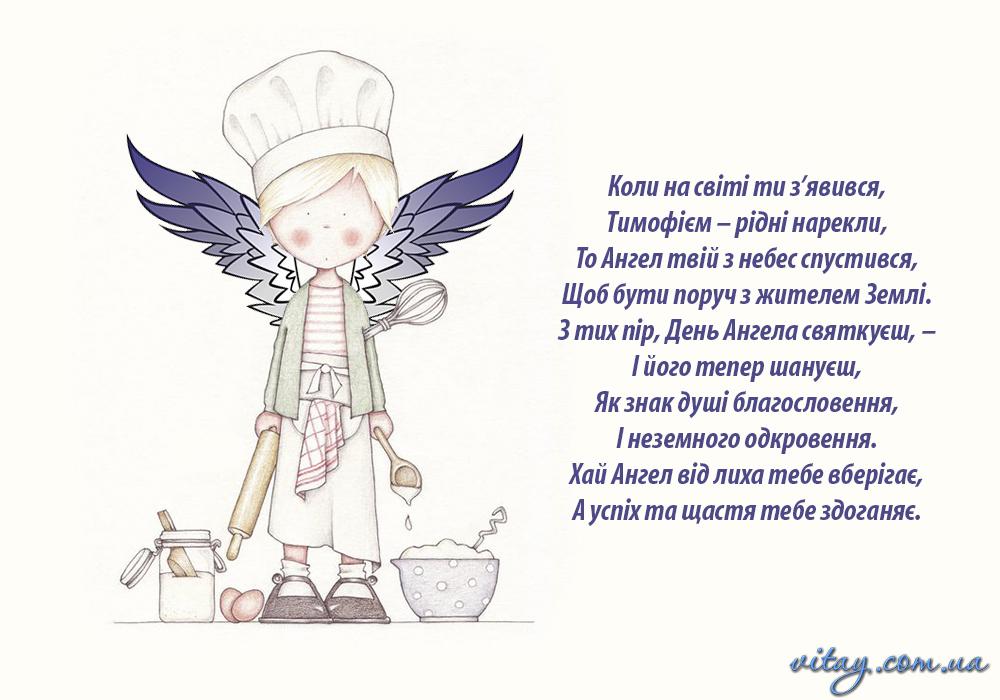 Красивые картинки на именины Тимофея с днём ангела (2)