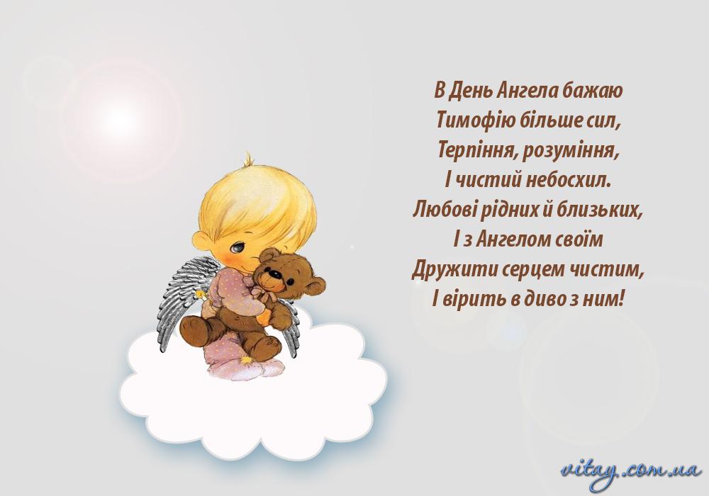 Красивые картинки на именины Тимофея с днём ангела (3)