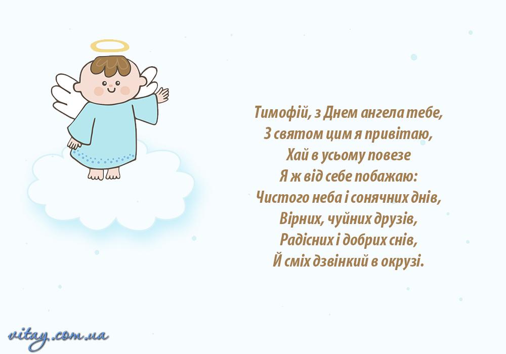 Красивые картинки на именины Тимофея с днём ангела (4)