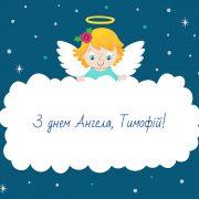 Красивые картинки на именины Тимофея с днём ангела (5)