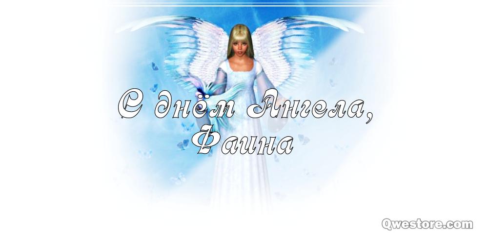Красивые картинки на именины Фаины с днём ангела (1)