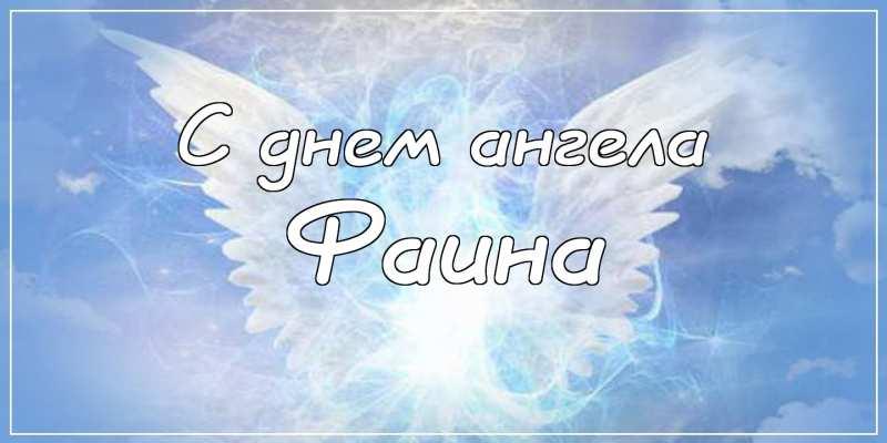 Красивые картинки на именины Фаины с днём ангела (11)