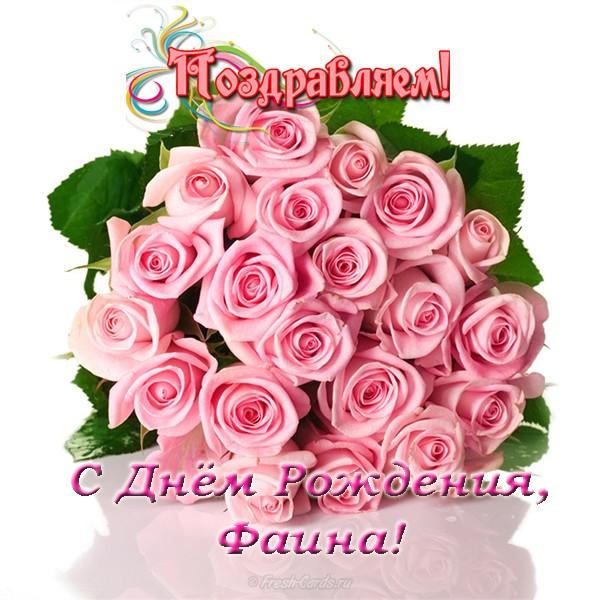Красивые картинки на именины Фаины с днём ангела (3)
