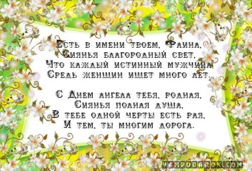 Красивые картинки на именины Фаины с днём ангела (4)
