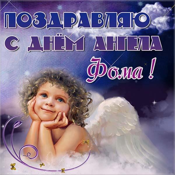 Красивые картинки на именины Фомы с днём ангела (1)