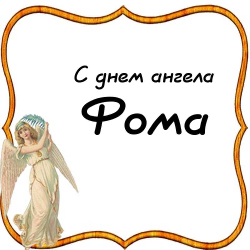 Красивые картинки на именины Фомы с днём ангела (13)