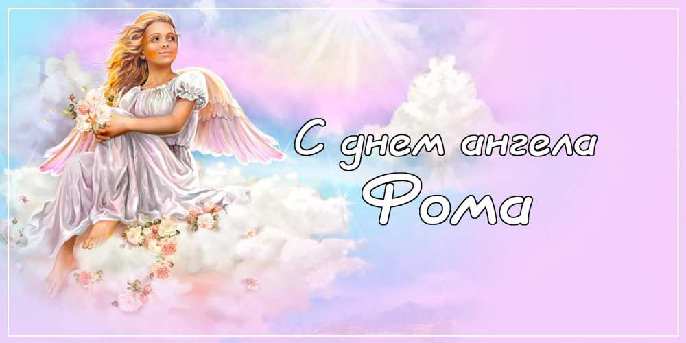 Красивые картинки на именины Фомы с днём ангела (15)