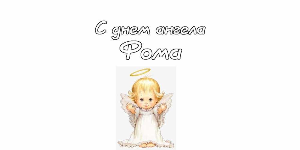 Красивые картинки на именины Фомы с днём ангела (19)