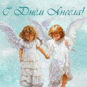 Красивые картинки на именины Фомы с днём ангела (5)