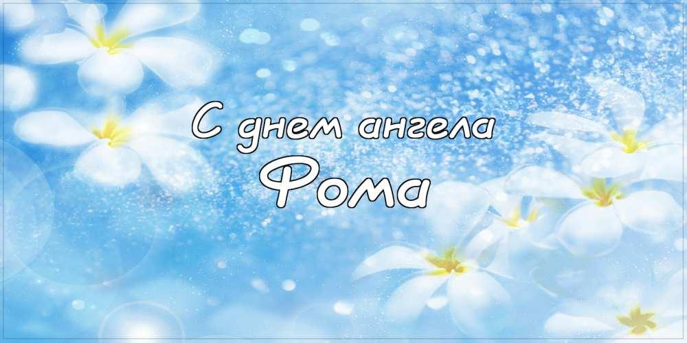 Красивые картинки на именины Фомы с днём ангела (7)