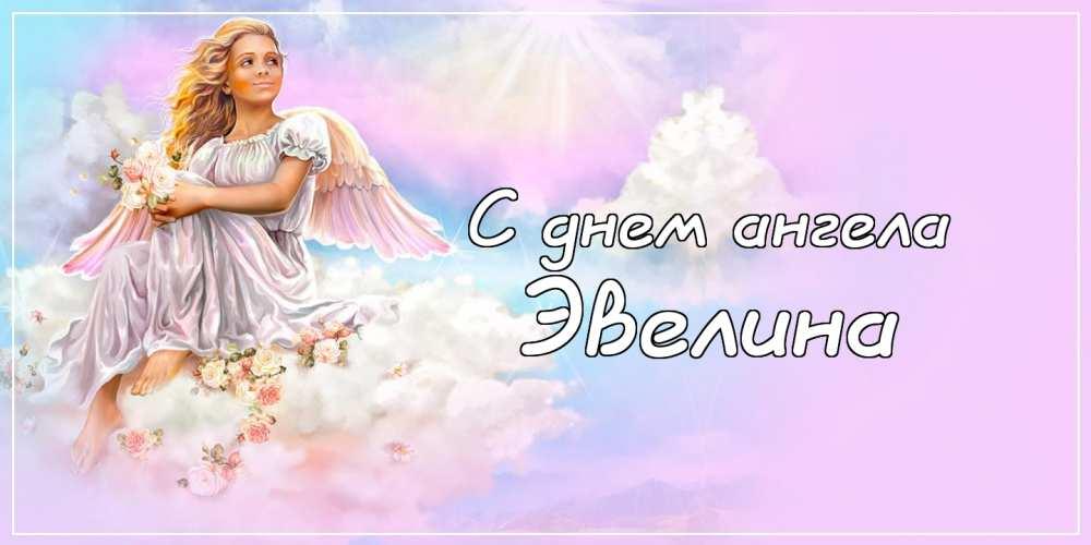 Красивые картинки на именины Эвелины с днём ангела (11)