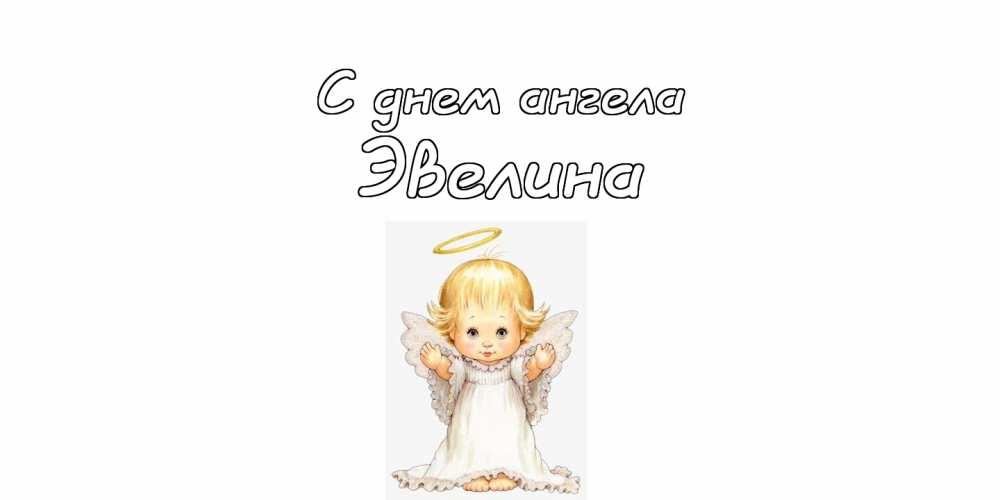 Красивые картинки на именины Эвелины с днём ангела (16)
