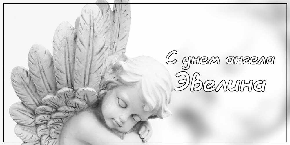 Красивые картинки на именины Эвелины с днём ангела (8)