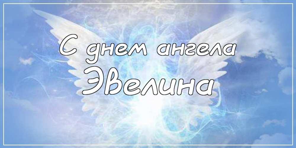 Красивые картинки на именины Эвелины с днём ангела (9)