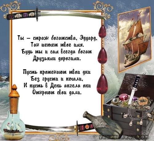 Красивые картинки на именины Эдуарда с днём ангела (4)