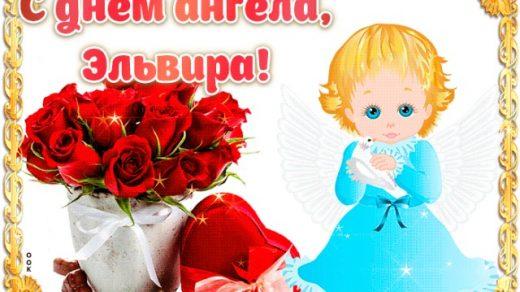 Красивые картинки на именины Эльвиры с днём ангела (3)