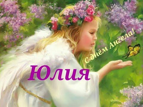Красивые картинки на именины Юлии с днём ангела (16)