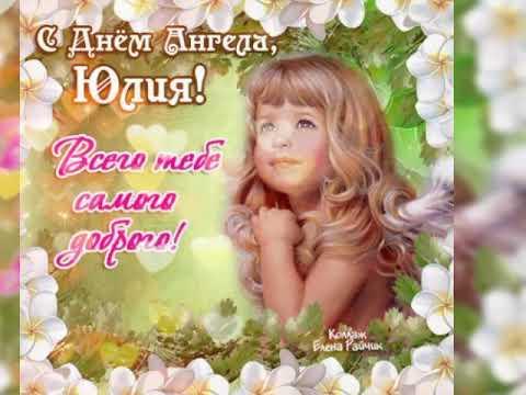 Юлия день ангела картинки, взрослой дочери днем