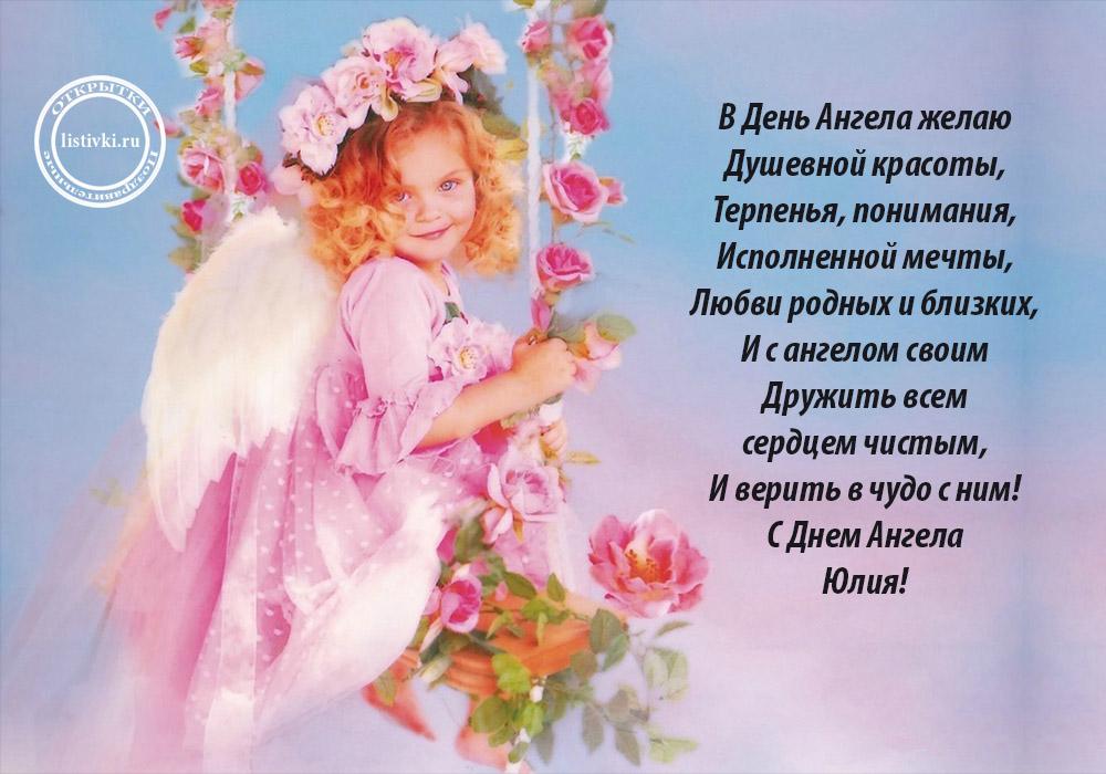 Красивые картинки на именины Юлии с днём ангела (2)