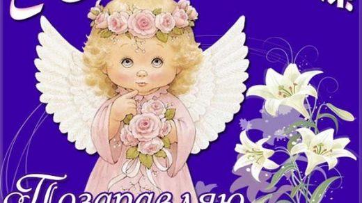 Красивые картинки на именины Юлии с днём ангела (3)