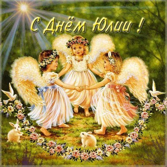 Красивые картинки на именины Юлии с днём ангела (5)