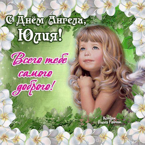 Красивые картинки на именины Юлии с днём ангела (9)
