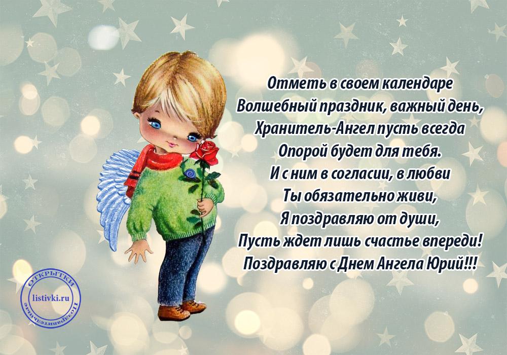 Красивые картинки на именины Юрия с днём ангела (1)