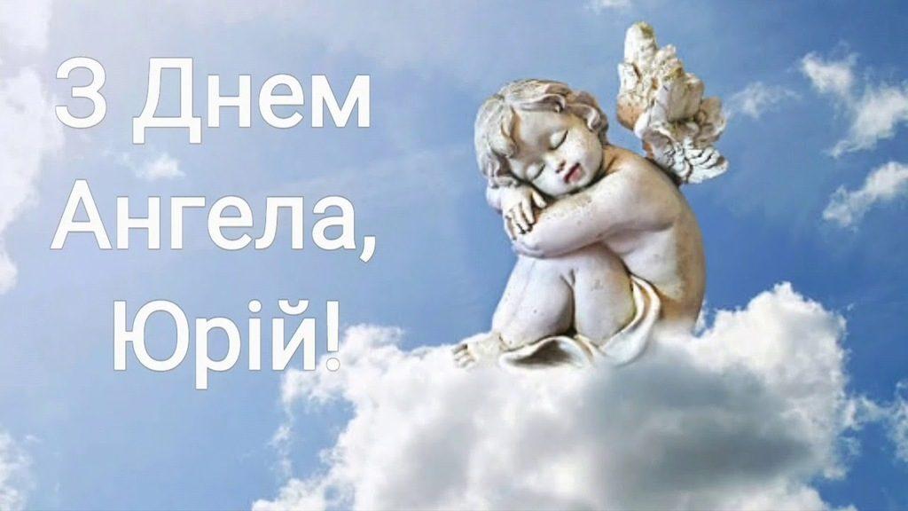 Красивые картинки на именины Юрия с днём ангела (10)